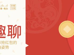 Flyme 故事电台第二期:春节抢红包的正确姿势