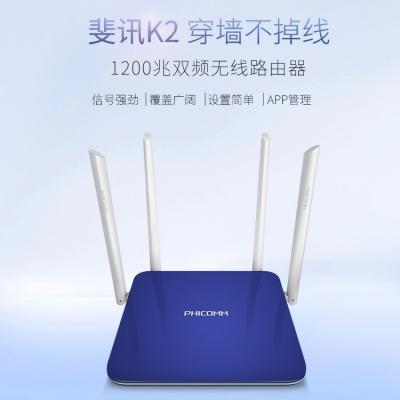 斐讯K2 1200M智能双频无线路由器(海蓝) WIFI穿墙 PSG1218