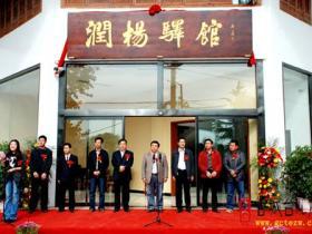 古城台儿庄:古式建筑星级宾馆---润杨驿馆开业(图)