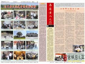 古城台儿庄:《马兰黄氏文化》族刊创刊(图)