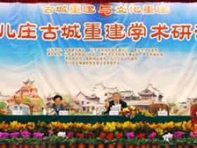 台儿庄:古城重建学术研讨会召开 宋春华等出席(图)