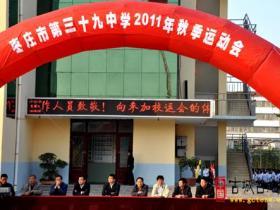 枣庄市第三十九中学秋季运动会隆重开幕(图)