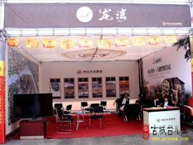 枣庄市十三届住宅产业博览会 伦达龙湾闪亮登场(图)