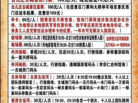 台儿庄古城景区收费公告(图)