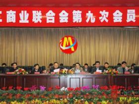 台儿庄区工商业联合会(商会)第九次会员代表大会召开(图)