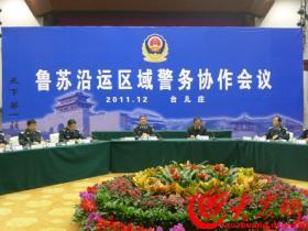 首届鲁苏沿运区域警务协作会议在古城台儿庄召开(图)