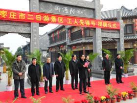 """台儿庄:枣庄二日游景区""""工人先锋号""""授牌仪式在古城举行(图)"""