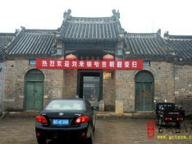 古城台儿庄:欢迎刘来银哈吉麦加朝觐归来(图)