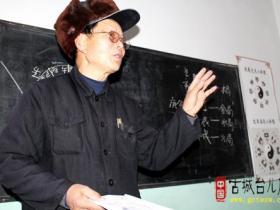 台儿庄区周易学会《杨公环境风水培训班》圆满结束(图)