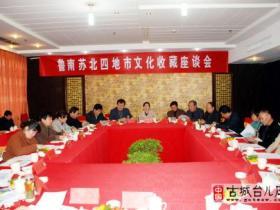 鲁南苏北四地市文化收藏座谈会在古城台儿庄举办
