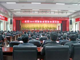 古城台儿庄:全区2011年度目标推进动员大会召开