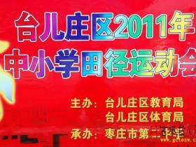 台儿庄区2011年中小学春季田径运动会今天开幕(图)