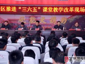 """台儿庄:推进""""三六五""""课堂教学改革现场会在枣庄三十九中举行"""