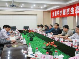 古城台儿庄:中国国土经济学会领导调研生态城市建设
