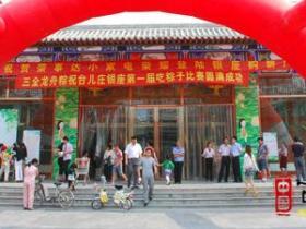 古城台儿庄:明天端午节  今天银座吃粽赛(图)