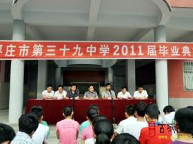 古城台儿庄:枣庄市第三十九中学2011届毕业典礼(图)