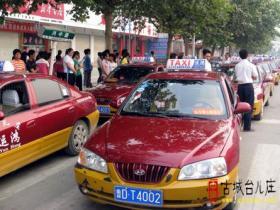 台儿庄运鸿出租车公司免费服务高考(图)