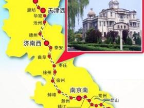 京沪高铁开通 台儿庄将成旅游热点
