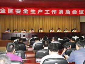 古城台儿庄:召开安全生产工作紧急会议(图)
