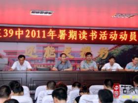 古城台儿庄:枣庄市第39中在全市率先开展暑期教师读书活动(图)