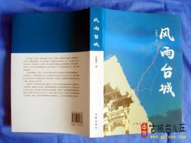 古城台儿庄:40集电视连续剧《风雨台儿庄》将于近期开拍(图)