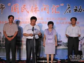 """台儿庄:枣庄市""""国民休闲汇""""启动仪式在古城举行(图)"""