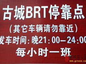 古城台儿庄:适时调整BRT 满足出行和游古城的需求(图)