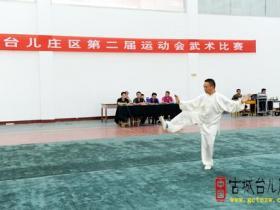 古城台儿庄:全区第二届运动会武术比赛结束(图)