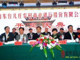 山东台儿庄农村商业银行今天挂牌设立(图)