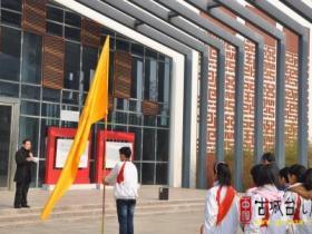 """枣庄39中""""告别陋习,崇尚文明""""主题教育启动仪式在台儿庄古城举行(图)"""