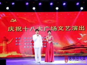 古城台儿庄:载歌载舞庆盛会(图)