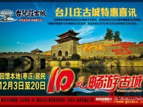 台儿庄古城:12月3-20日开展枣庄居民10元游酬宾活动
