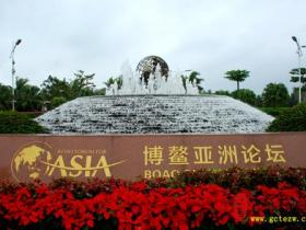 摄影报道(1):古城台儿庄网站记者海南采风——博鳌亚洲论坛
