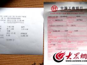记者亲历:台儿庄工行ATM吃了钱 想要讨回很麻烦(图)