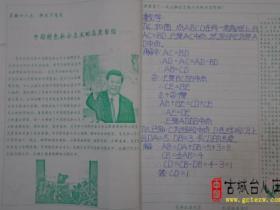 """枣庄三十九中学习十八大成为师生的""""作业""""(图)"""