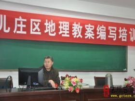 台儿庄区地理学科教案编写培训会在枣庄三十九中召开(图)