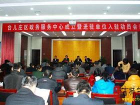 台儿庄区政务服务中心成立暨进驻单位入驻动员会议召开(图)