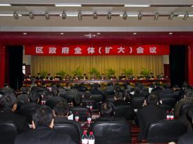 台儿庄区政府全体(扩大)会议昨日召开(图)