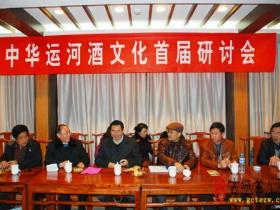 中华运河酒文化首届研讨会在台儿庄古城召开(图)