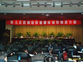 台儿庄区创建国家森林城市动员大会隆重召开(图)