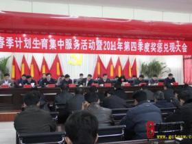 台儿庄运河街道召开春季计划生育集中服务活动(图)