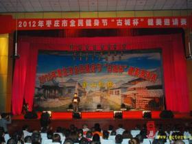 """2012年枣庄市全民健身节暨""""古城杯""""健美邀请赛在台儿庄举行(图)"""