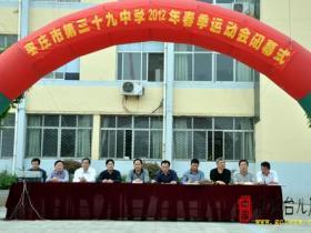 枣庄市第39中第二届艺体节暨2012年春季运动会圆满结束(图)