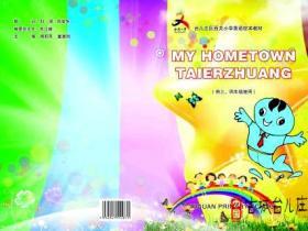 台儿庄西关小学英语校本教材《我的家乡—台儿庄》获省一等奖(图)