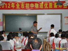 枣庄市2012年初中物理优质课评选活动在枣庄三十九中举行(图)