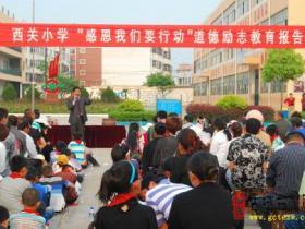 """台儿庄西关小学举行""""感恩我们要行动"""" 道德励志教育报告会(图)"""