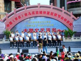 端午节:山东电视台《唱响山东》走进台儿庄古城大型文艺演出(图)