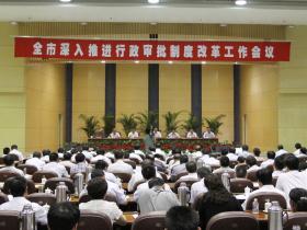 【推荐阅读】枣庄深入推进行政审批制度改革工作会议召开(图)