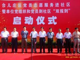 台儿庄区实施党员双报道制度 构建区域化党建新格局(图)