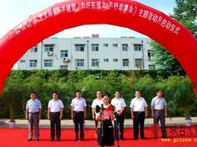 台儿庄区委办公室和运办林运社区党支部启动非博会主题月活动(图)